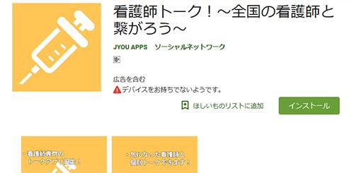 https://play.google.com/store/apps/details?id=app.jyou.talk.kangoshi&hl=ja